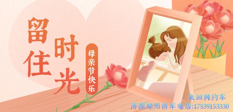 母亲节祝福@凡科快图.png